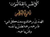 """عضو الجمعية الوطنية """" خالد الشعوي """" يعزي العميد الحوتري بوفاة شقيقه المناضل حيدرة الحوتري"""