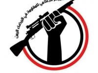 مقاومة البيضاء تدين اعتقال العميد محمد عبدالقوي الحميقاني في سجون مأرب