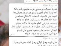 أحد جنود الميليشيات الاخوانية بشقرة يعترف بإعدام الجندي في اللواء الثالث دعم وإسناد