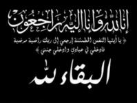 """أسرة صدى الحقيقة تشاطر رئيس التحرير """" رياض منصور """" الأحزان في وفاة شقيقته"""