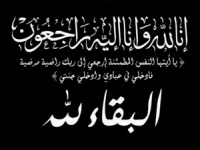 قيادة انتقالي مودية تبعث برسالة تعزية ومواساة إلى الأستاذ محمد أحمد هيثم بوفاة والدته