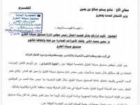 """كوادر وموظفو صندوق صيانة الطرق يباركون قرار وزير الأشغال العامة بايقاف """"الماس"""""""
