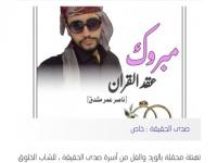 تنسيقية إعلام أبين تهنئ الشاب ناصر مشدق بمناسبة عقد قرانه