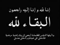 انتقالي جيشان يعزي رئيس انتقالي أبين في وفاة ابن عمه الفقيد خالد الشقي
