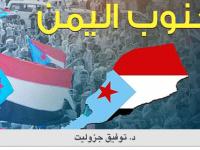 """الأكاديمي المغربي """" توفيق جزوليت """" : دولة الجنوب قادمة بل هي حتمية تاريخية"""