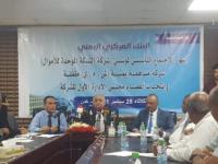 انتخاب البسيري رئيساً والشيوحي نائباً .. إشهار الشركة الموحدة للأموال بالجمهورية في عدن